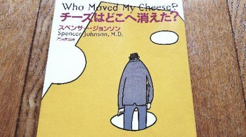 チーズはどこへ消えた? あなたにとってチーズとは? そろそろ新しいチーズを探しに行くタイミングかもしれません