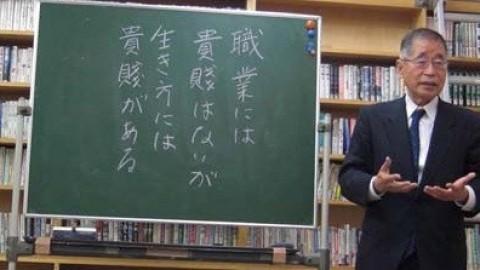 イエローハット 鍵山秀三郎さん 三つの幸せ