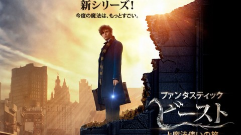 映画『ファンタスティック・ビーストと魔法使いの旅』