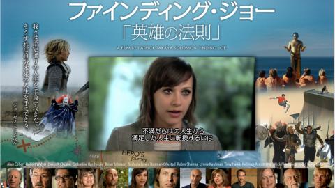 映画『ファインディング・ジョー』上映会のお知らせ 12月2日(土)13時〜17時 @OBPアカデミア