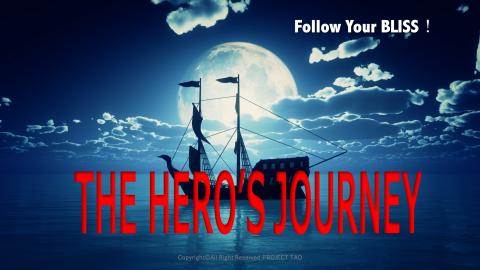 【ヒーローズ・ジャーニー】英雄の旅 序章
